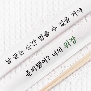 [韓国雑貨]ピクニックやパーティを華やかに ちょっと笑えるハングル割り箸《選べる5種×10本セット》[韓国食器]|seoul4|03