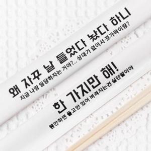 [韓国雑貨]ピクニックやパーティを華やかに ちょっと笑えるハングル割り箸《選べる5種×10本セット》[韓国食器]|seoul4|04