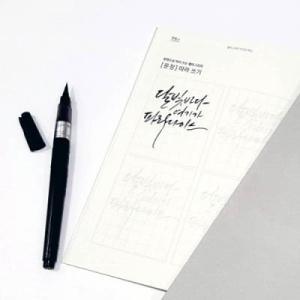 [韓国雑貨] さらっと書いてみたい 美しいハングルを練習する カリグラフィーノート≪2冊セット≫ [かわいい]|seoul4