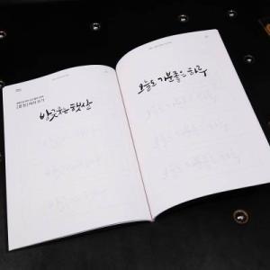 [韓国雑貨]さらっと書いてみたい 美しいハングルを練習する カリグラフィーノート《2冊セット》[韓国語][勉強][本][韓国 お土産] seoul4 03