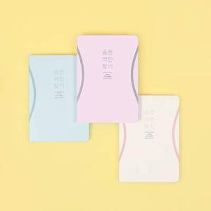 [韓国雑貨]ダイエットの管理をしながらハングル勉強も! ダイエットプランナー [スケジュール帳]|seoul4