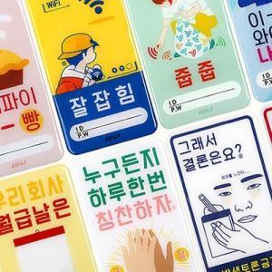[韓国雑貨] [ban8]チョット目を引く ファニーサインステッカー[輸入雑貨] [かわいい] seoul4