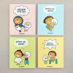 [韓国雑貨]手帳サイズが良い MOZILLAがお勉強を管理しま〜す vo.2《ランダム2冊セット》[スタディープランナー][手帳][文房具][文具]|seoul4