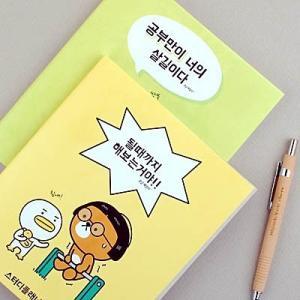 [韓国雑貨]手帳サイズが良い MOZILLAがお勉強を管理しま〜す vo.2《ランダム2冊セット》[スタディープランナー][手帳][文房具][文具]|seoul4|02