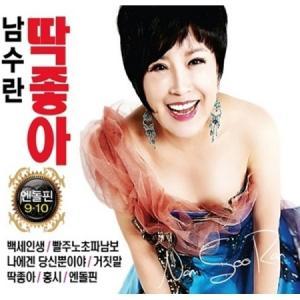ナム・スラン / PUMP エンドルフィン 9、10 (2CD)[韓国 CD]|seoul4