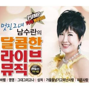 ナム・スラン / 甘いライブミュージック (2CD)[韓国 CD]|seoul4