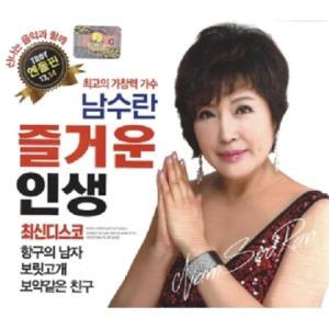 ナム・スラン / 楽しい人生(2CD)[ナム・スラン][韓国 CD]|seoul4