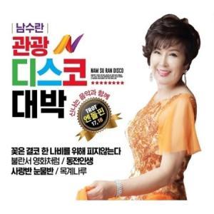 ナム・スラン / 観光ディスコ大ヒット (2CD)[韓国 CD]|seoul4