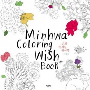[韓国雑貨](書籍:本)韓国の民話をカラーリング =Minhwa coloring wish book = [韓国 お土産][可愛い][かわいい]|seoul4