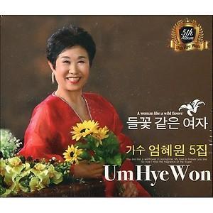 オム・ヘウォン / 野の花のような女性 (5集) [トロット:演歌][韓国 CD]|seoul4