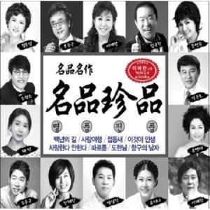 V.A / 名品珍品 [トロット:演歌][CD] seoul4