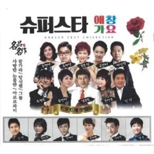 V.A / スーパースター愛唱歌謡 (2CD)[トロット:演歌][韓国 CD]|seoul4