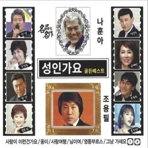V.A / 成人歌謡 ゴールデンベスト (2CD)[トロット:演歌][韓国 CD]|seoul4