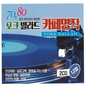 V.A / 7080フォークバラードカフェ名作 1,2 (2CD)[オムニバス][韓国 CD]|seoul4