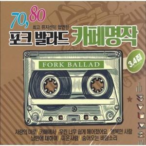 V.A / 7080フォークバラードカフェ名作 3,4 (2CD)[オムニバス][韓国 CD]|seoul4