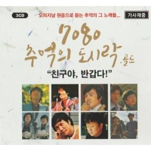 V.A / 7080 思い出のお弁当ゴールド (3CD) [オムニバス][CD]|seoul4