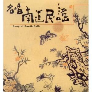 名唱 南道民謡(2集) (再発売)[韓国民謡][韓国 CD]|seoul4