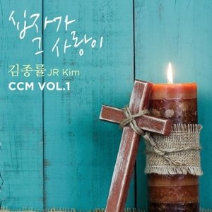 キム・ジョンリュル、キム・ミョンスク / 十字架 その愛 [キム・ジョンリュル、キム・ミョンスク][CD]|seoul4