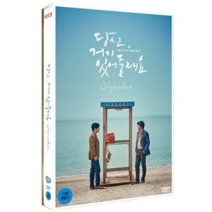 (DVD・2Disc) あなた、そこにいてくれますか(初回限定版)|seoul4