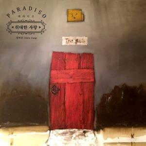 PARADISOチョン・ヨンジュン / 偉大な愛(1集) [PARADISOチョン・ヨンジュン][CD]|seoul4