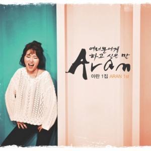 イム・アラン / 皆さんに言いたいこと(1集) [イム・アラン][CD]|seoul4