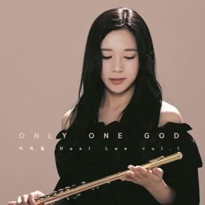 イ・ハエル / ONLY ONE GOD (1集) [韓国 CD]|seoul4