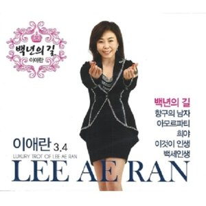 イ・エラン / 百年の道(2CD)[イ・エラン][韓国 CD]|seoul4