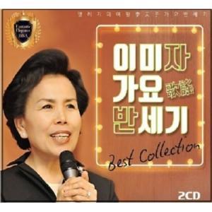 イ・ミジャ / 歌謡半世紀 (2CD) [イ・ミジャ] [トロット:演歌][CD] seoul4