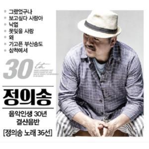 チョン・ウィソン / 音楽人生30年決算アルバム(2CD)[トロット:演歌][CD] seoul4