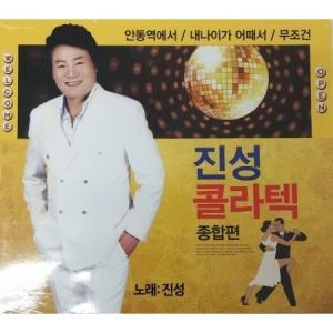 ジン・ソン / コラテック総合編 (2CD) [トロット:演歌][CD] seoul4