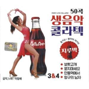(予約販売)イ・チャンベ / 生演奏コラテックジルバ 3,4(2CD) [トロット:演歌][韓国 CD]|seoul4