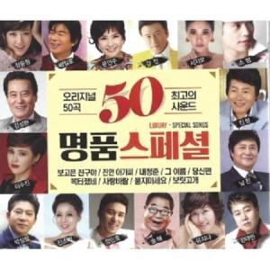 (予約販売)V.A / 名品スペシャル50曲 (2CD) [韓国 CD]|seoul4
