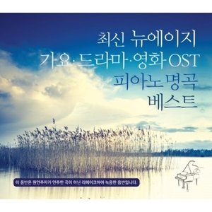 最新ニューエイジ歌謡、ドラマ、映画OSTピアノ名曲ベスト(3CD)[CD]
