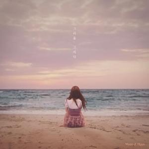ムン・ジヒョン / ピアノ演奏集 「懐かしさ、描く」[クラシック][韓国 CD]|seoul4