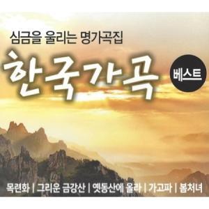 V.A / 心の琴線に触れる名家曲集韓国歌曲ベスト (2CD)[オムニバス][韓国 CD]|seoul4