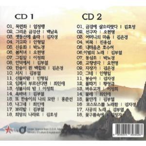 V.A / 心の琴線に触れる名家曲集韓国歌曲ベスト (2CD)[オムニバス][韓国 CD]|seoul4|02