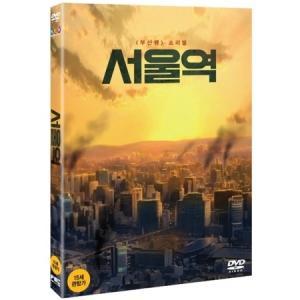 (DVD・1Disc) ソウル駅|seoul4