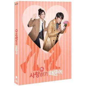 (DVD・2Disc) 愛するから|seoul4