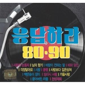 V.A / 応答せよ80,90(2CD) [オムニバス][CD]|seoul4