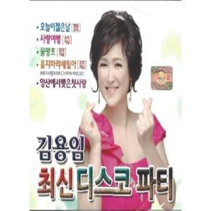 キム・ヨンイム / 最新ディスコパーティー1、2集(2CD) [キム・ヨンイム][CD] seoul4