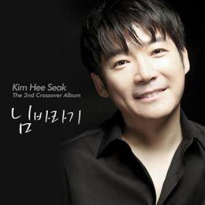 キム・ヒソク / 神願う (THE 2ND CROSSOVER ALBUM) (2CD) [キム・ヒソク][CD]|seoul4