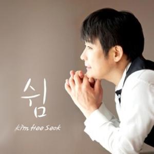 キム・ヒソク / 休み (THE 1ST CROSSOVER ALBUM) [キム・ヒソク][CD]|seoul4