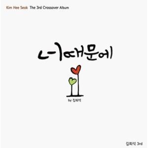 キム・ヒソク / 君のせいで(THE 3RD CROSSOVER ALBUM) [キム・ヒソク][CD] seoul4