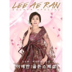 イ・エラン / ゴールデンスペシャル[イ・エラン][CD] seoul4
