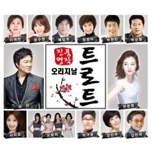 V.A / 本物名作トロット(2CD)[トロット:演歌][韓国 CD]|seoul4