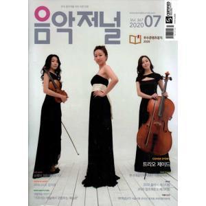 音楽ジャーナル (韓国雑誌) / 2018年10月号[韓国語][海外雑誌]|seoul4