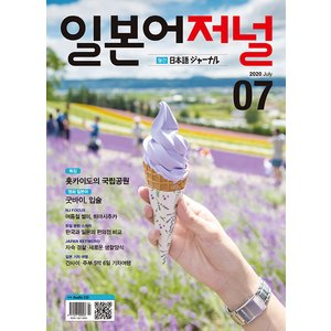 日本語ジャーナル (付録CD付) (韓国雑誌) / 2018年6月号[韓国語][海外雑誌]|seoul4