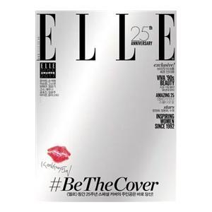 (予約販売 10/25以降発送予定)ELLE (韓国雑誌) / 2017年11月号 タイプD(コン・ヒョジン) [韓国語] [ファッション] [かわいい] [ELLE] seoul4