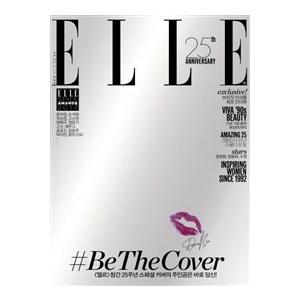 (予約販売 10/25以降発送予定)ELLE (韓国雑誌) / 2017年11月号 タイプE(ペ・ドゥナ) [韓国語] [ファッション] [かわいい] [ELLE] seoul4