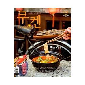 Cookand (韓国雑誌) / 2017年11月号[韓国料理] [韓国語] [海外雑誌] [Cookand]|seoul4